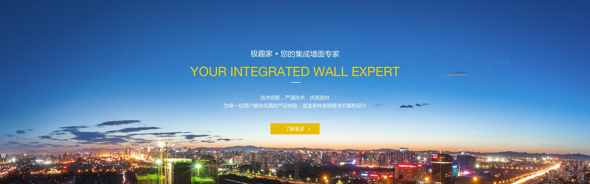 四川成都环保集成墙面厂家-极趣家